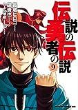 伝説の勇者の伝説 9 (ドラゴンコミックスエイジ)