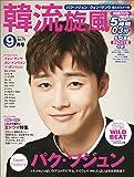 韓流旋風 2017年 09 月号 vol.74 -
