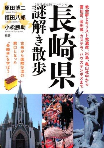 長崎県謎解き散歩 (新人物往来社文庫)の詳細を見る