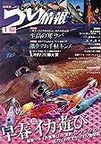 つり情報 2019年 3/1 号 [雑誌]