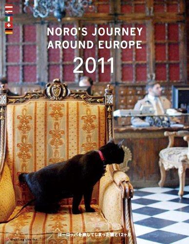 2011年1月始まり  ヨーロッパを旅してしまった猫と12ヶ月 壁掛カレンダー C-351-NH