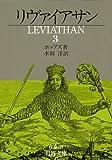 リヴァイアサン 3 (岩波文庫 白 4-3)
