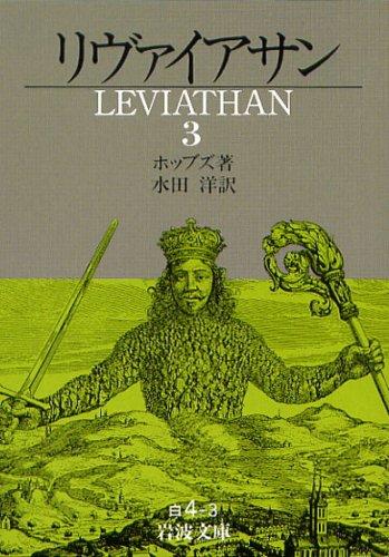 リヴァイアサン 3 (岩波文庫 白 4-3)の詳細を見る