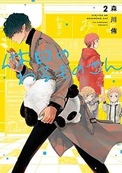 [森川侑]の休日のわるものさん 2巻 (デジタル版ガンガンコミックスpixiv)