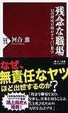 残念な職場 53の研究が明かすヤバい真実 (PHP...