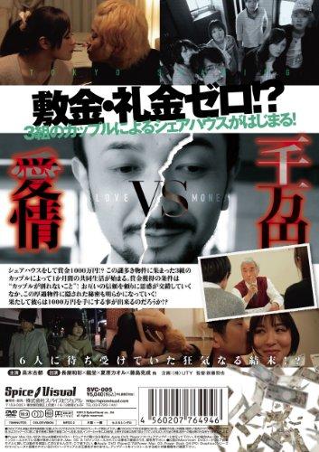 60 CINEMA&シリーズ 東京シェアリング〜一戸建て、敷礼無し、賞金付き〜 [DVD]