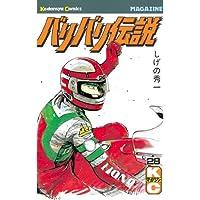 バリバリ伝説(28) (週刊少年マガジンコミックス)