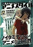 月刊アニメスタイル 第6号 (2012年2月)