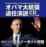 オバマ大統領退任演説CD 【ノーカット収録】