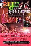 ネギま!? CLASSMATE FANBOOK! THE MEMORIES (KCデラックス)