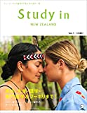 Study in NEW ZEALAND Vol.1 (アルク地球人ムック)