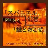 阿川弘之 スパニエル幻想/鱸とおこぜ CDオーディオ版
