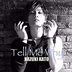 加藤和樹「Tell Me Why」のジャケット画像