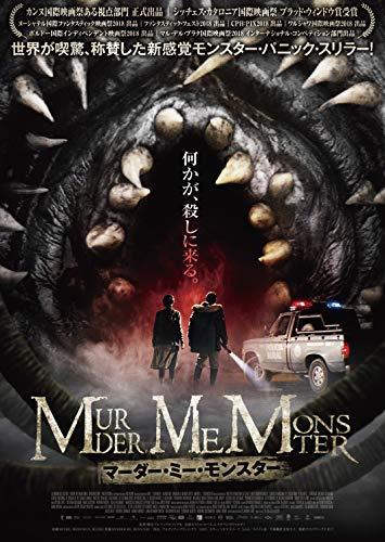 マーダー・ミー・モンスター [DVD]