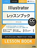 Illustratorレッスンブック Illustrator CC/CS6/CS5/CS4/CS3/CS2対応