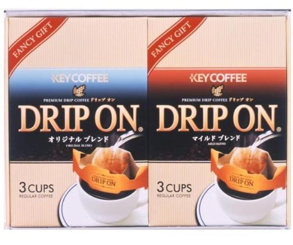 継続中メモ分ドリップオン?レギュラーコーヒーギフト KPN-050N
