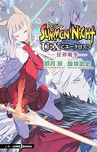サモンナイト U:X〈ユークロス〉―狂界戦争― (ジャンプジェイブックスDIGITAL)
