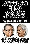 矛盾だらけの日本の安全保障 「専守防衛」で日本は守れない