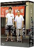山田孝之の東京都北区赤羽 Blu-ray BOX[Blu-ray/ブルーレイ]