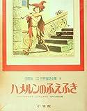 少年少女世界童話全集〈第8巻〉ハメルンのふえふき—国際版 (1979年)