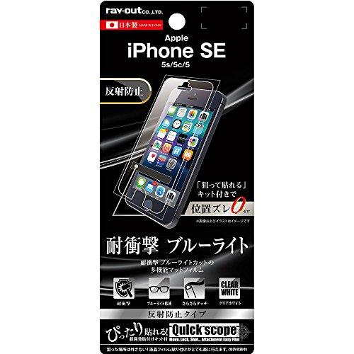 レイ・アウト iPhone SE/5s/5c/5 液晶保護フィルム 耐衝撃 ブルーライト 反射防止 RT-P11SFT/ALH