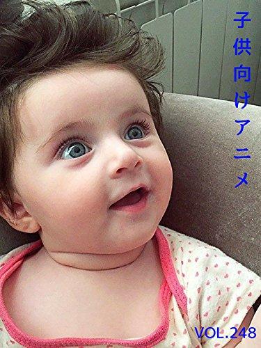 子供向けアニメ VOL. 248