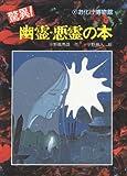 驚異!幽霊・悪霊の本 (お化け博物館 3)
