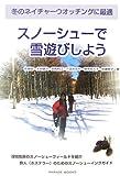 冬のネイチャーウオッチングに最適 スノーシューで雪遊びしよう