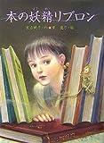 本の妖精リブロン (あかね・新読み物シリーズ)