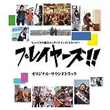 映画 プレイヤーズ!! オリジナル・サウンドトラック