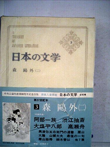 日本の文学〈第3〉森鴎外 (1967年)阿部一族・渋江抽斎・大塩平八郎・高瀬舟・山椒大夫・他
