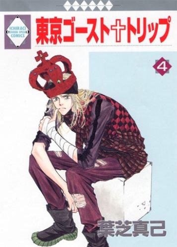 東京ゴースト・トリップ(4) (冬水社・いち*ラキコミックス)の詳細を見る