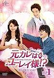 元カレはユーレイ様!? DVD-SET1〈オリジナル・バージョン〉[DVD]