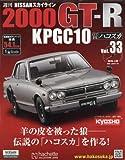 週刊NISSANスカイライン2000GT-R KPGC10(33) 2016年 1/20 号 [雑誌]