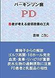 パーキンソン病、患者が考える症状改善の工夫 (MyISBN - デザインエッグ社)