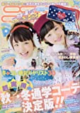 ニコ☆プチ 2015年 12 月号 [雑誌]の画像