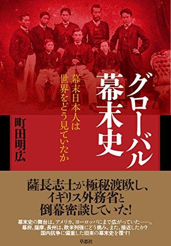 グローバル幕末史: 幕末日本人は世界をどう見ていたか