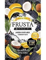 FRUSTA 置き換え ダイエット スムージー 酵素 30食分