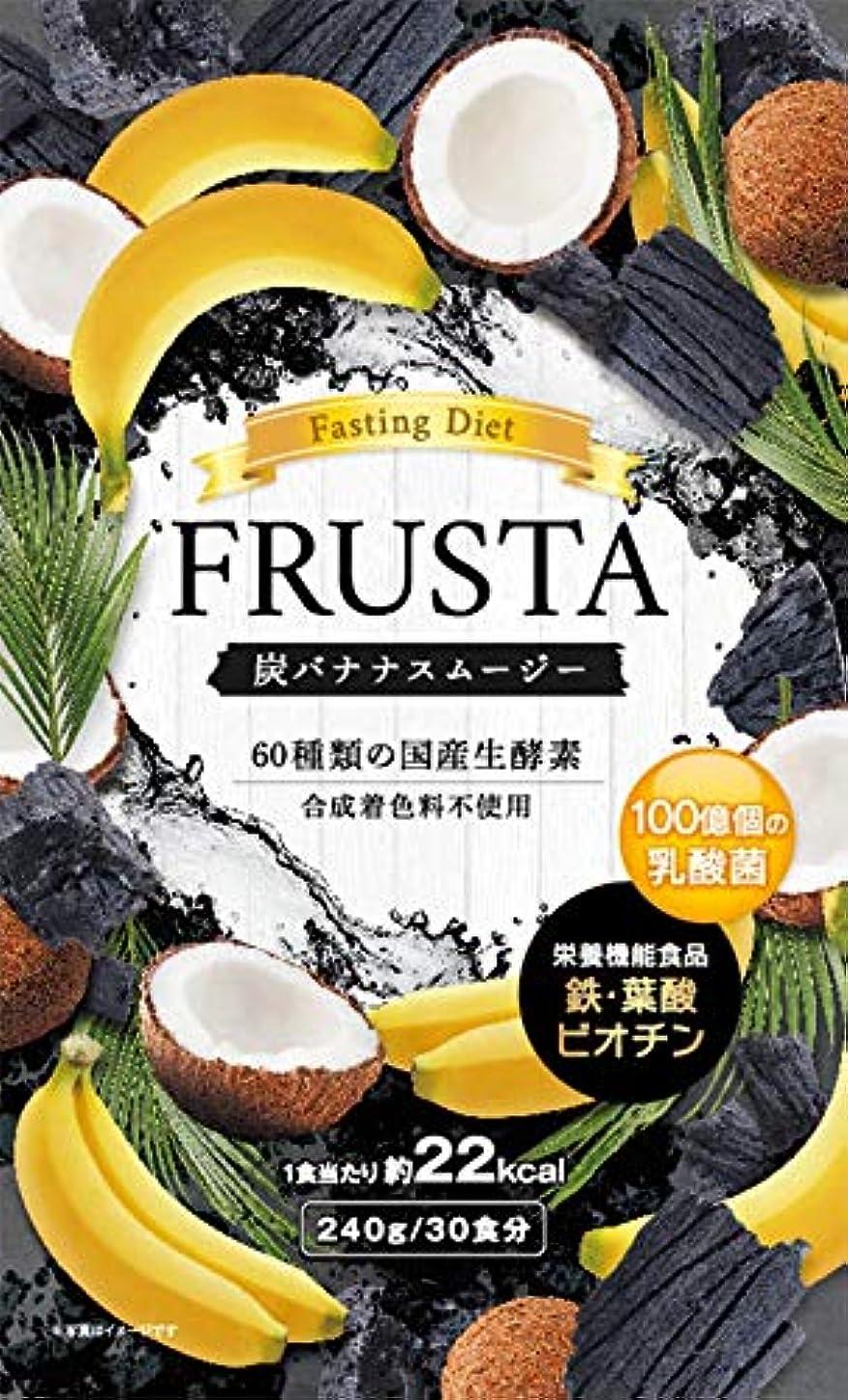 明快ドレス限られたFRUSTA 置き換え ダイエット スムージー 酵素 30食分