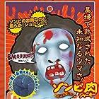 墓場で成熟された未知なるウマさ★ゾンビ肉ジャーキー【青色の肉】