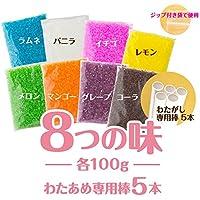 高品質 ザラメ 綿菓子用 カラー 8色8味 セット 各100g 安全な綿菓子専用棒5本付き( ラムネ コーラ バニラ レモン マンゴー メロン イチゴ )わたあめ わたがし