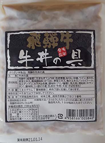 飛騨牛 牛丼の具 180g×40P 冷凍 業務用 一人前用