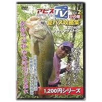 【DVD】アピス アピスTV Vol.2 夏バス攻略集 小野俊郎・秦拓馬・川島勉