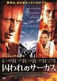 囚われのサーカス[DVD]