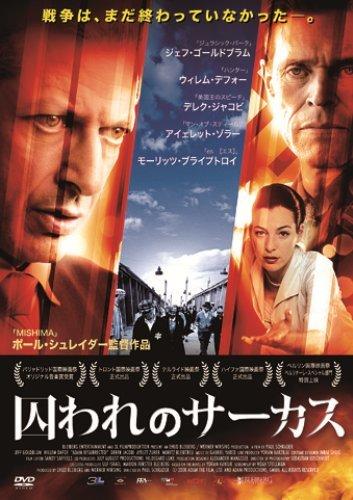 囚われのサーカス [DVD]の詳細を見る