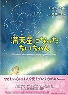 満天星(まんてんぼし)になったちいちゃん Chi-chan,who became a sky of sparkling stars