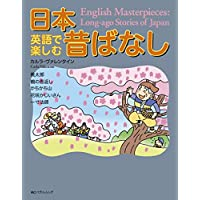 MP3 CD付 英語で楽しむ日本昔ばなし English Masterpieces: Long-Ago Stories of Japan【日英対訳】
