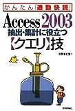 Access 2003 抽出・集計に役立つ【クエリ】技 (かんたん「通勤快読」)