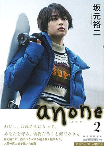 anone 2