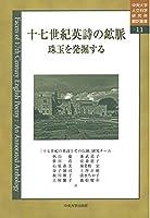 十七世紀英詩の鉱脈 (中央大学人文科学研究所翻訳叢書11)